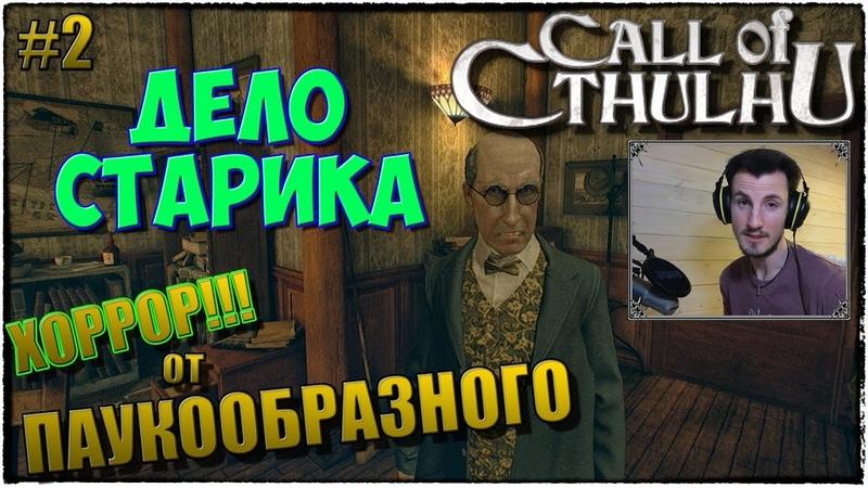 Call of Cthulhu | ЗВОНОК КТУЛХУ :) | ДЕЛО СТАРИКА | ПРОХОЖДЕНИЕ 2