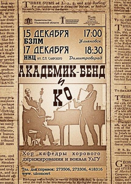 Большой зал Ленинского мемориала.  Ульяновский дом музыки.  Ульяновск, Димитровград.