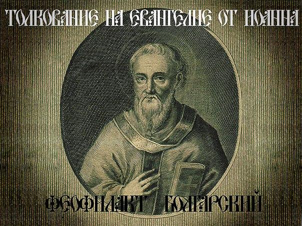Толкование св. Феофилакта Болгарского на Евангелие от Иоанна