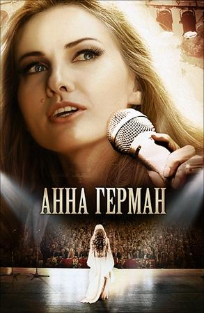 Анна Герман. Тайна белого ангела 2 серия