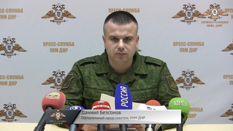 Заявление официального представителя Управления Народной милиции ДНР по обстановке на 20.05.2019