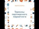 Термины партнерского маркетинга. Выпуск 16