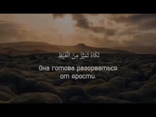 Сура 67 «Власть» пяты 6-8 Чтец:Ахмад Анчихский
