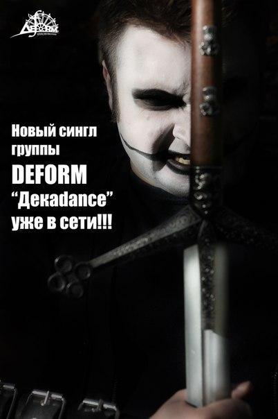 Новый сингл DEFORM - Декаdance