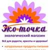 Экоточка в Иркутске! здоровое питание и уход