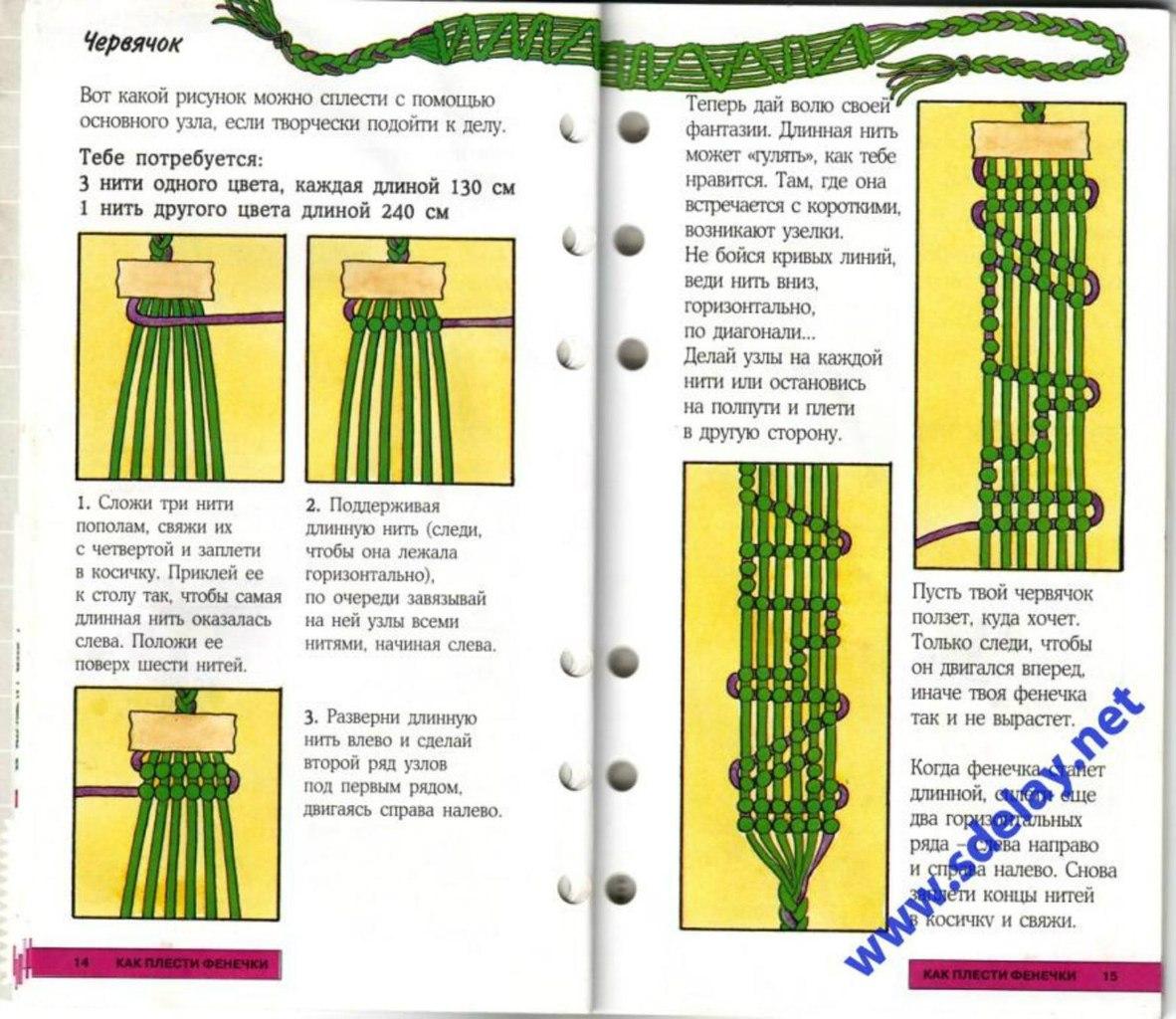 Схемы фенечек для начинающих из мулине из 4 ниток для начинающих