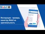Инструкция : проверь канистру Mobil на оригинальность