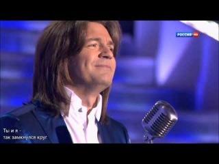Дмитрий маликов - Ты и я [HD] (+Текст) (Субботний вечер 26. 10. 2013)