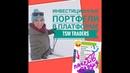 Обзор ИНВЕСТИЦИОННЫХ портфелей которые дают пассив в платформе TSM Traders 😁💪💰