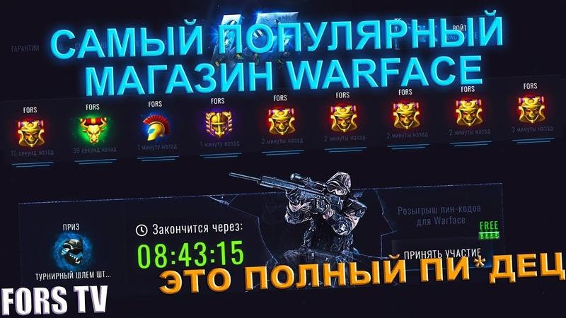 WARFACE ПРОВЕРКА МАГАЗИНА WARGOOD.RU | ЭТО ПОЛНЫЙ ПИ*ДЕЦ