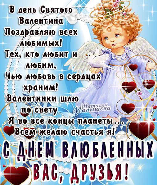 Поздравление всех с св. валентина