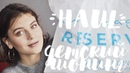 Покупки детской одежды Reserved Pepco EVGENIA YouTube