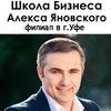 Школа Бизнеса Алекса Яновского в Уфе