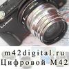 Цифровой М42 : объективы М42 и полезные штуки