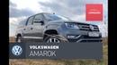 Volkswagen Amarok V6 TDI Есть золотишко на самый мощный пикап