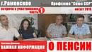 С Дёмкина о ПЕНСИЯХ встреча в Раменском ч 1| Профсоюз Союз ССР | август 2018