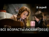 Все возрасты любви 1-8 серия (2018) HD 720