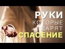 РУКИ КОТОРЫЕ ДАЮТ СПАСЕНИЕ детская пасхальная программа 2019