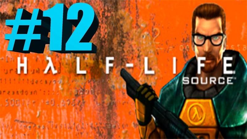 Half Life: Source►Прохождение►Часть № 12►'' Вопрос Морали ''. » Freewka.com - Смотреть онлайн в хорощем качестве