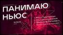 ПАНИМАЮ НЬЮС, 16.06.2019 — ppd и MATUMBAMAN, NS о критике игроков, мнение об аналитике