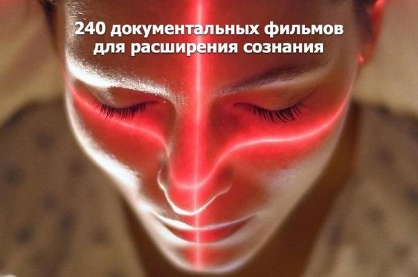 Картинки по запросу 240 документальных фильмов для расширения сознания