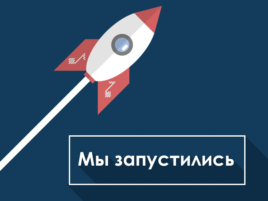 Запуск ракеты прошел успешно!