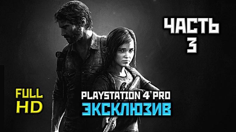 The Last Of Us Remastered, Прохождение Без Комментариев Часть 3: Контрабанда [PS4 PRO | 1080p]