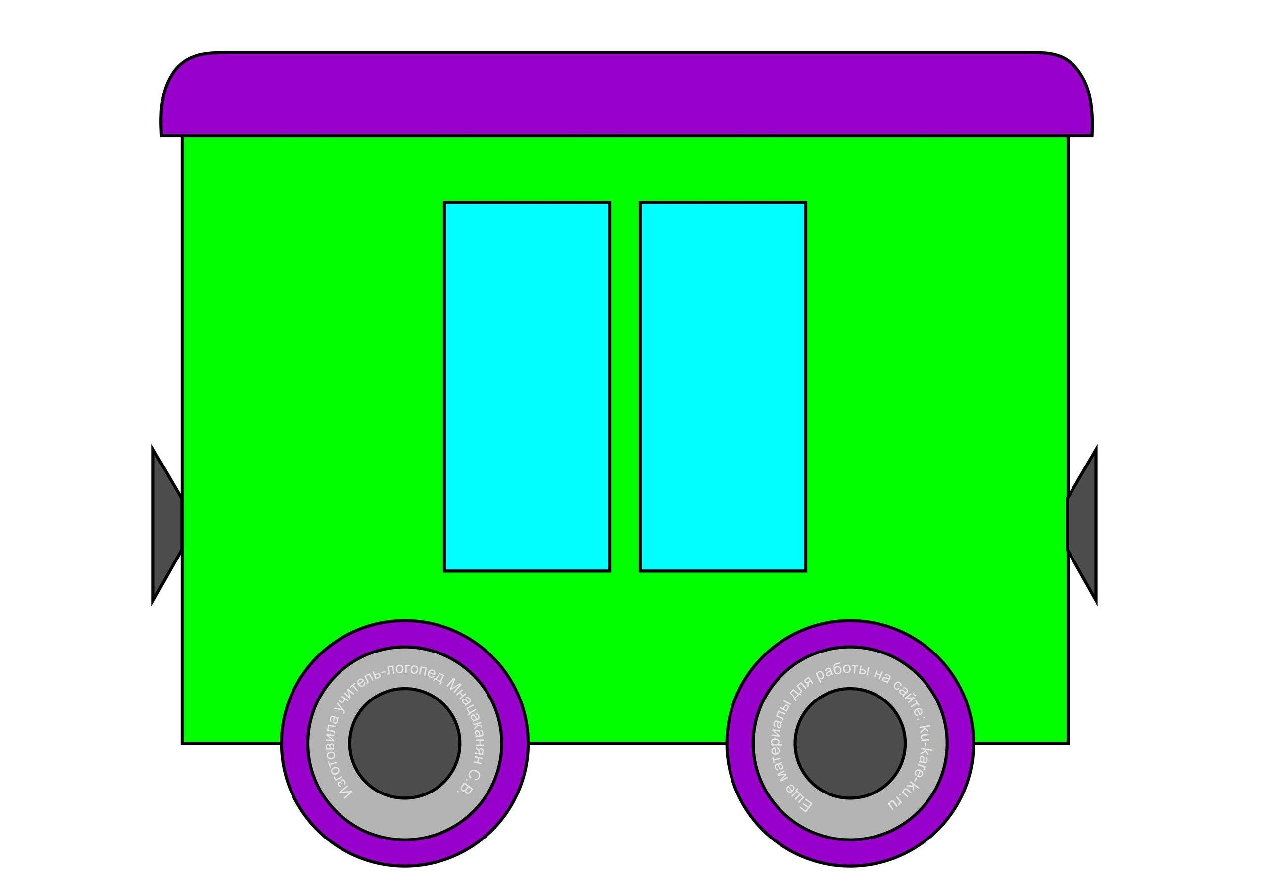 картинки зеленый вагончик