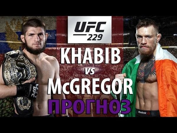 ПРОГНОЗ НА UFC 229. Первая защита Хабиба Нурмагомедова против Конора Макгрегора UFC review