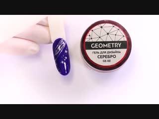 Легкий дизайн с гелем с эффектом паутинки «Geometry»