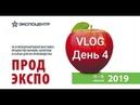 Продэкспо VLOG День 4 Обзор за день