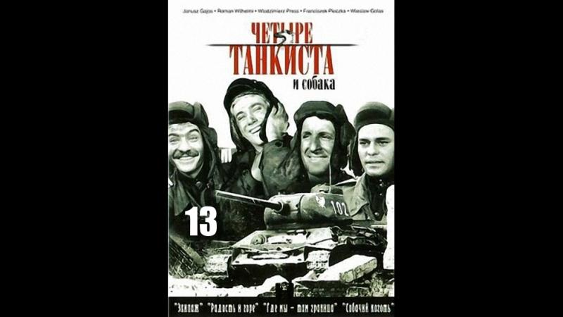 Четыре танкиста и собака.13