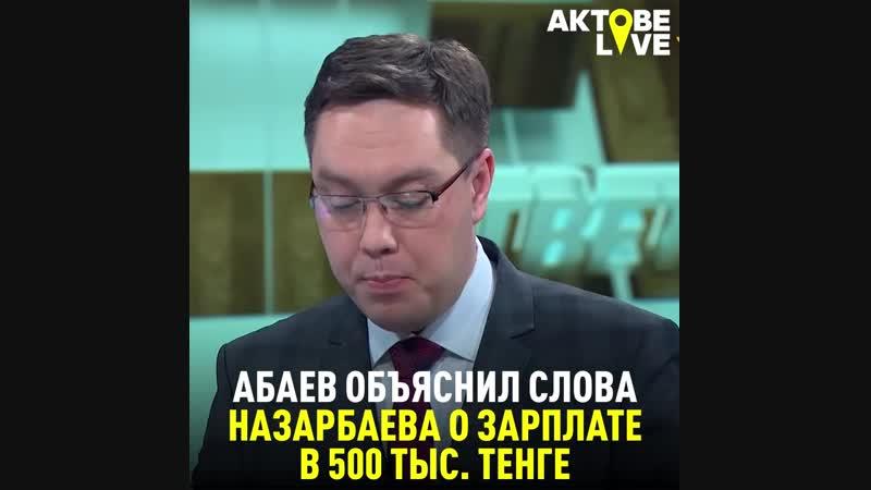 абаев.mp4