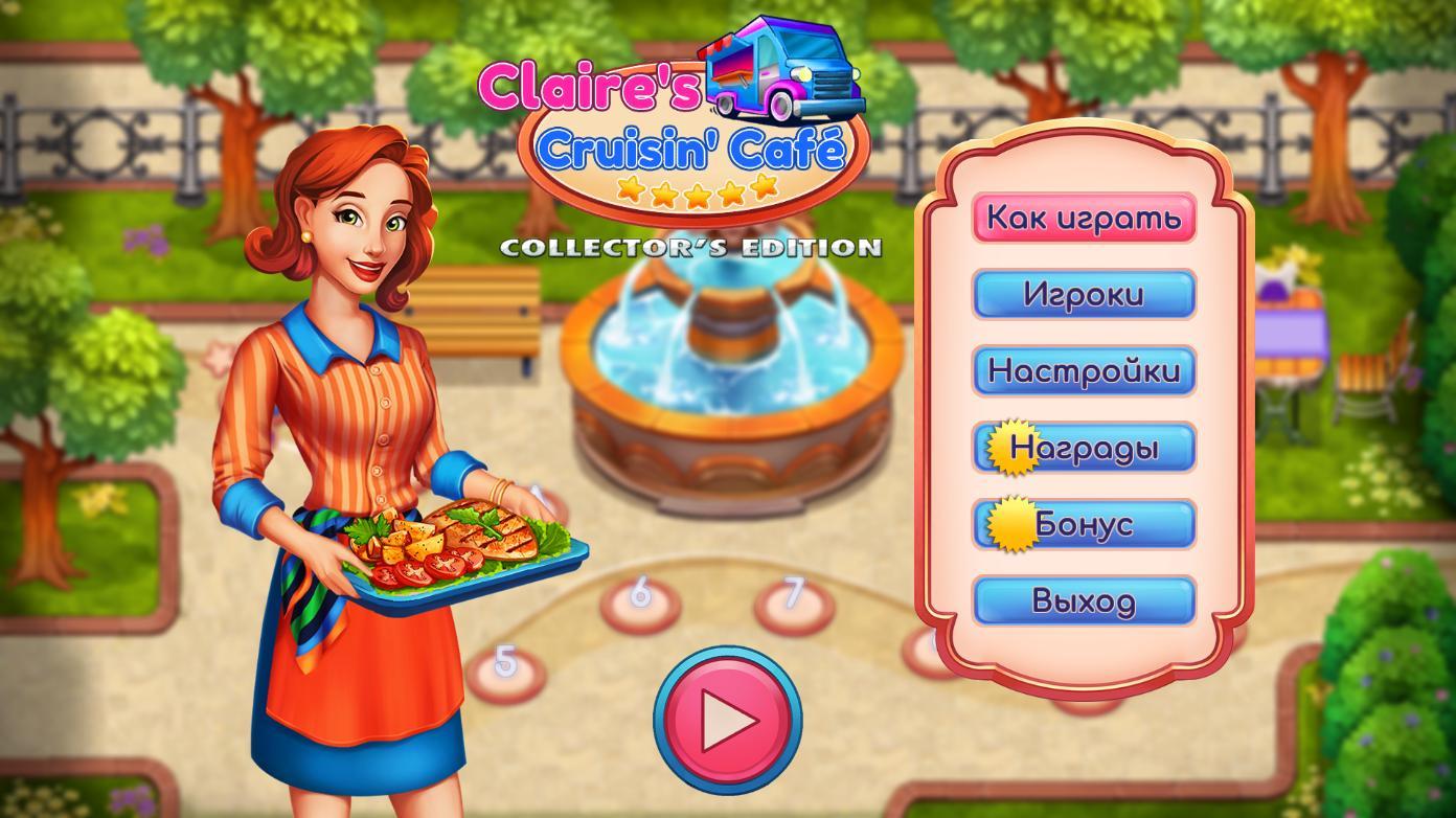 Кафе на колесах: Путешествие Клэр. Коллекционное издание | Claire's Cruisin' Café. CE (Rus)