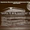 Ночь в библиотеке 2012. г. Харьков