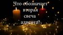 Вторая свеча Адвента. Чудесное рождение в Вифлееме!