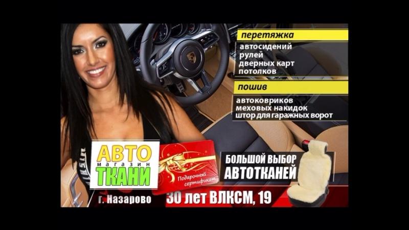 Автоателье АвтоСтиль