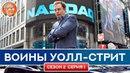 Воины Уолл Стрит Сезон 2 серия 1
