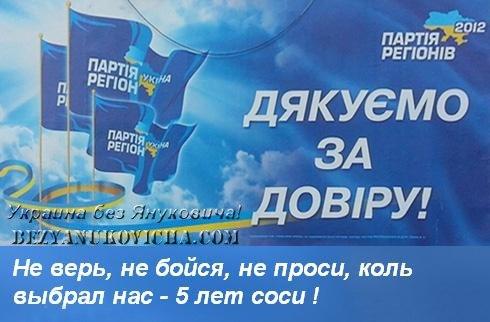 """Янукович: """"До подписания соглашения с ЕС остался один шаг"""" - Цензор.НЕТ 7701"""