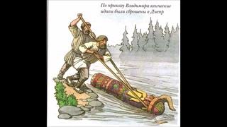 Нужна ли РУССКИМ и другим славянам такая чуждая религия как христианство