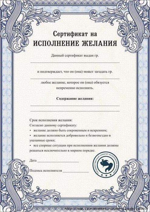 Подарочный сертификат на желания своими руками