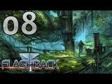 Flashback HD 2013 Прохождение #08 - Ой, я в тюрьме
