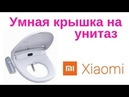Бомбическая Крышка для унитаза Smartmi Smart Toilet Cover