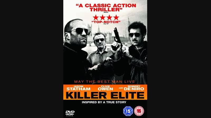 Профессионал(Элита убийц) Killer Elite (2011) Яроцкий,BDRip.1080