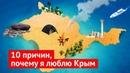 10 причин, почему я люблю Крым