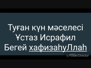 Исрафил Бегей - Ту ан к н м селес . (240p).mp4