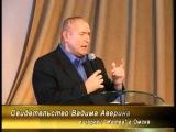 Аверин Вадим - христианское свидетельство