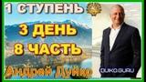 Первая ступень 3 день 8 часть. Андрей Дуйко видео бесплатно 2015 Эзотерическая школа Кайлас