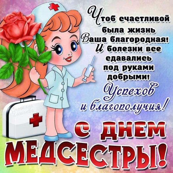 Поздравление с днём медика медсестру