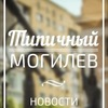 Типичный Могилёв
